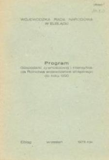Program Gospodarki Żywnościowej i Intensyfikacja Rolnictwa Województwa Elbląskiego Do Roku 1990 - wersja uproszczona - broszura