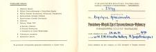 Powiatowy-Miejski Zjazd Sprawozdawczo-Wyborczy (1974) – zaproszenie