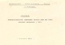Program techniczno-organizacyjnego zabezpieczenia realizacji zadań oraz poprawy efektywności gospodarowania w 1980 r. - broszura